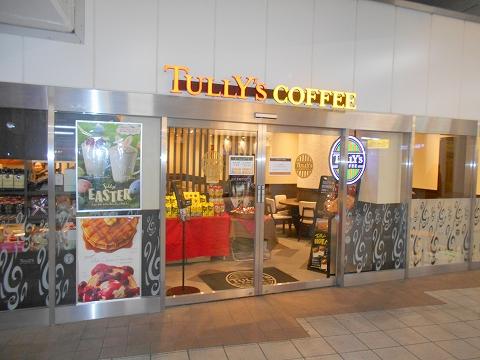 TULLY'S COFFEE タリーズコーヒー 京急川崎駅店 外観
