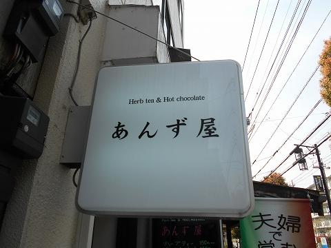 東武スカイツリーラインのせんげん台駅近くの埼玉県越谷市千間台西3丁目にあるハーブティーとホットチョコレートのお店あんず屋の看板