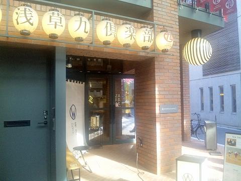 東京都台東区浅草2丁目にあるカフェ、バーの「ザックバラン ZAKBARAN」外観