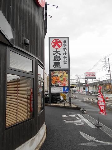 埼玉県さいたま市北区吉野町1丁目にある和食のお店「がってん食堂大島屋 吉野町店」外観
