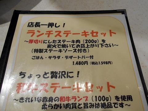 西武新宿線の狭山市駅を最寄駅とする埼玉県狭山市富士見1丁目にある和牛炭火焼肉あぶりえんのメニュー