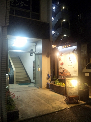 東京都中野区本町2丁目にある居酒屋「匠屋 あいべ」外観