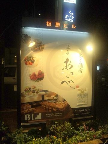 東京都中野区本町2丁目にある居酒屋「匠屋 あいべ」看板