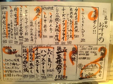 東京都中野区本町2丁目にある居酒屋「匠屋 あいべ」メニュー
