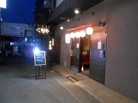 埼玉県所沢市日吉町にある居酒屋「くいもの くらや」外観