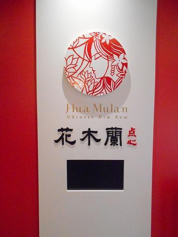 広島県広島市南区松原町にある中華料理店「花木蘭 点心 ファムーラン ekie広島駅」外観