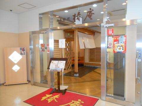 広島県呉市宝町にある和食のお店「椿庵」