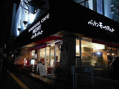 広島県広島市東区光町2丁目にあるにあるカフェ「バッケンモーツアルト  ナンネルモーツアルト店」外観