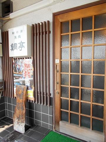広島県福山市鞆町鞆にある魚介、海鮮料理のお店「鯛亭」外観
