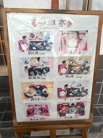 広島県福山市鞆町鞆にある魚介、海鮮料理のお店「鯛亭」メニュー