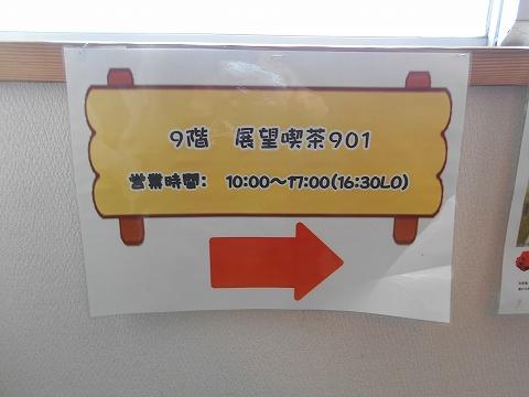 広島県福山市鞆町鞆にある喫茶店「展望喫茶901」案内表示
