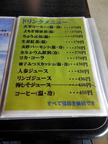 広島県福山市鞆町鞆にある喫茶店「展望喫茶901」メニュー