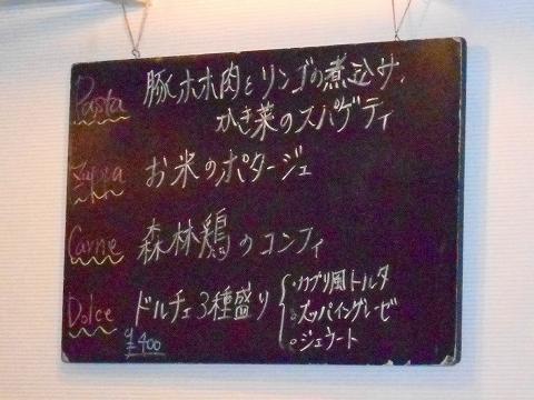 都営新宿線の瑞江駅を最寄駅とする東京都江戸川区東瑞江1丁目にあるイタリアンベルクオーレbelcuoreの本日のメニュー