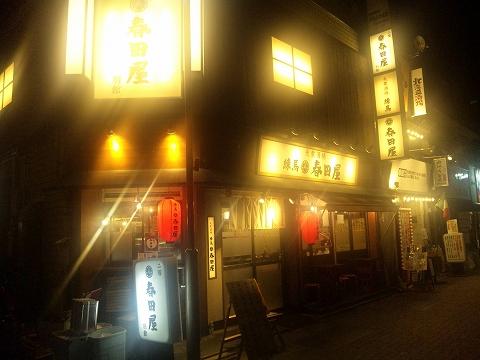 東京都練馬区豊玉北の都営大江戸線と西武池袋線と西武有楽町線の練馬駅近くにある春田屋の外観