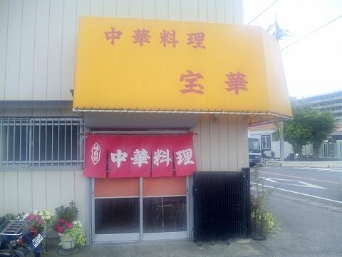 東武スカイツリーラインのせんげん台駅近くの埼玉県越谷市平方にある中華料理店宝華の外観