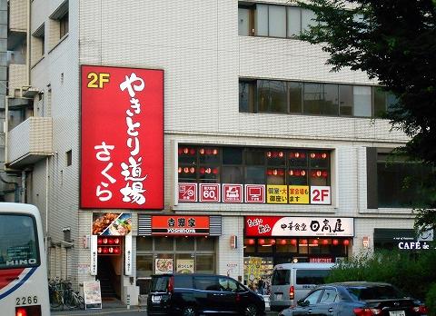 埼玉県越谷市千間台西1丁目にある「やきとり道場 さくら せんげん台西口店」外観