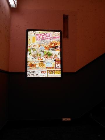 埼玉県越谷市千間台西1丁目にある「やきとり道場 さくら せんげん台西口店」