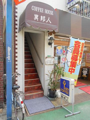 西武新宿線の武蔵関駅を最寄駅とする東京都練馬区関町北2丁目にある喫茶店COFFEEHOUSE異邦人の外観