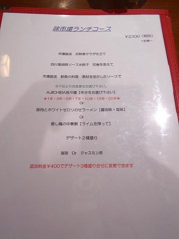 埼玉県さいたま市見沼区大和田にある中華料理、創作料理のお店「ASIAN FRENCH DINING 味市場 大和田本店」メニュー