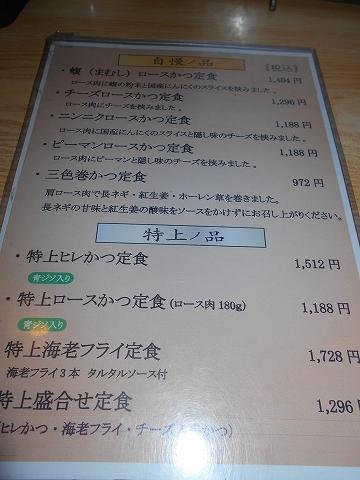 東京都練馬区関町北2丁目にある「とんかつ味よし」メニュー