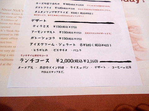埼玉県狭山市入間川にあるステーキ、ハンバーグのお店「レストラン ニックス」メニュー