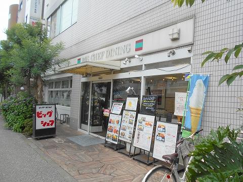 都営新宿線の瑞江駅を最寄駅とする東京都江戸川区瑞江2丁目にある洋食、ステーキ、ハンバーグのビッグシェフ 瑞江店の外観