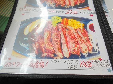 都営新宿線の瑞江駅を最寄駅とする東京都江戸川区瑞江2丁目にある洋食、ステーキ、ハンバーグのビッグシェフ 瑞江店のメニューの一部