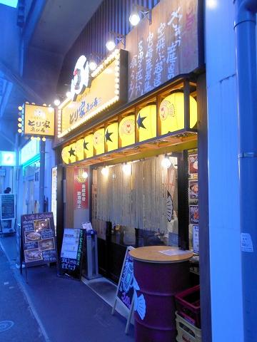 東京都墨田区横網1丁目にある鶏料理、居酒屋の「とり家ゑび寿 両国店」外観