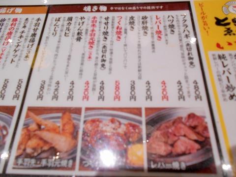 東京都墨田区横網1丁目にある鶏料理、居酒屋の「とり家ゑび寿 両国店」メニュー