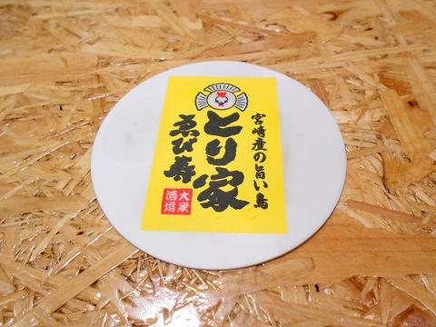 東京都墨田区横網1丁目にある鶏料理、居酒屋の「とり家ゑび寿 両国店」コースター