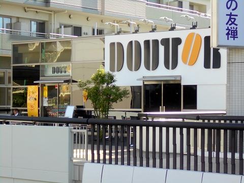 千葉県船橋市本町にあるカフェ「DOUTOR COFFEE SHOP  ドトールコーヒーショップ 船橋北口店」外観