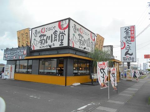 JR東海道本線の菊川駅を最寄駅とする静岡県菊川市加茂にあるまいどおおきに食堂遠州菊川食堂の外観
