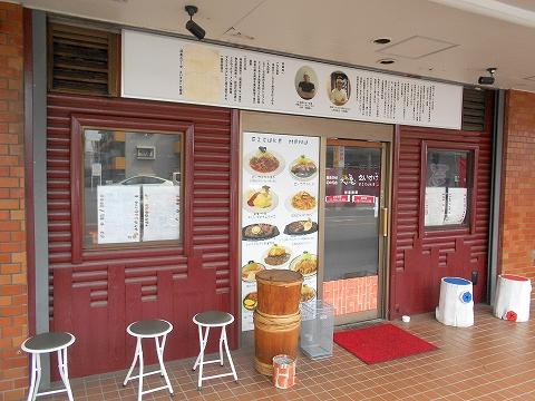 東武東上線のみずほ台駅近くの埼玉県富士見市東みずほ台2丁目にある洋食店「洋食エリーゼ えいすけ」の外観