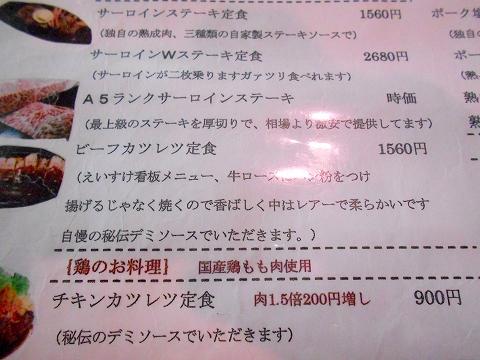 東武東上線のみずほ台駅近くの埼玉県富士見市東みずほ台2丁目にある洋食店洋食エリーゼえいすけのメニューの一部/