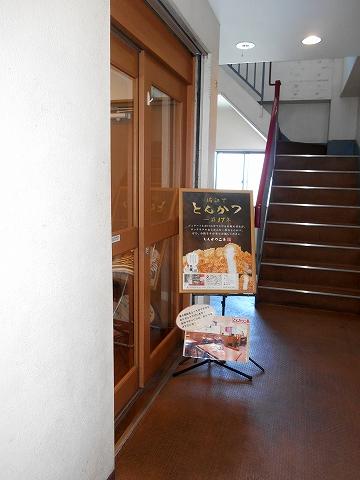 東京都江戸川区瑞江2丁目にある都営新宿線の瑞江駅近くのとんかつ専門店とんかつ二条の外観