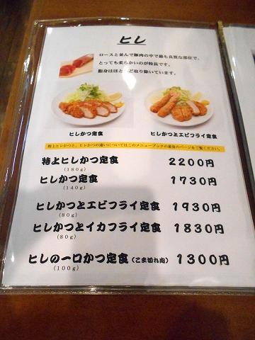 東京都江戸川区瑞江2丁目にある都営新宿線の瑞江駅近くのとんかつ専門店とんかつ二条のメニューの一部
