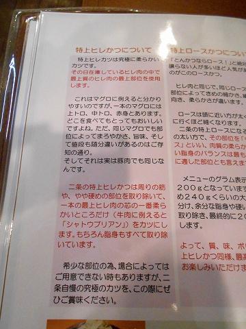 東京都江戸川区瑞江2丁目にある都営新宿線の瑞江駅近くのとんかつ専門店とんかつ二条の特上ヒレかつの解説