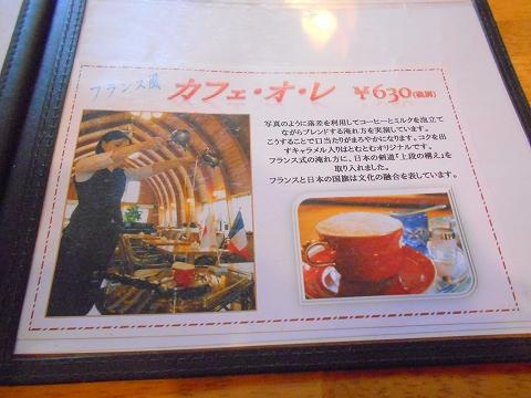 JR常磐線のひたち野うしく駅を最寄駅とする茨城県つくば市高野台2丁目にある喫茶店コーヒーハウスとむとむつくば店のカフェ・オ・レの解説