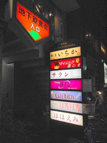 """""""東京都練馬区練馬4丁目にある居酒屋炭火ダイニング高しまの地下地下飲食街入口/"""