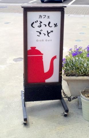 埼玉県春日部市大場の東武スカイツリーラインの武里駅近くにあるにある喫茶店ぐるっしゅごっどGrüßGottの看板
