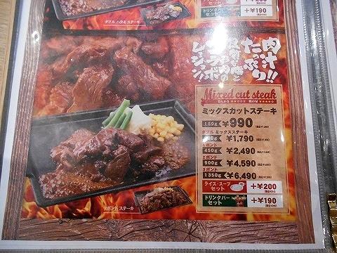 東武アーバンパークラインの七里駅近くの埼玉県さいたま市見沼区深作1丁目にあるステーキとハンバーグのステーキの王様見沼深作店のメニュー