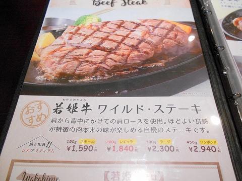 東京都練馬区谷原2丁目にあるステーキ、ハンバーグのお店 「けん KEN ステーキハンバーグ&ブレッドバー 練馬谷原店」メニュー