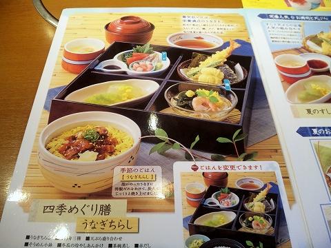 西武池袋線の清瀬駅近くの東京都東久留米市幸町5丁目にあるファミリーレストラン和食のさと東久留米店のメニューの一部