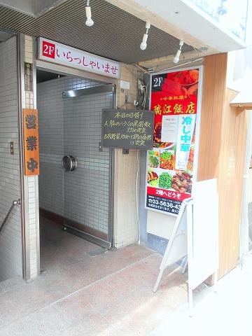 都営新宿線の瑞江駅近くの東京都江戸川区南篠崎3丁目にある中華料理店瑞江飯店の外観