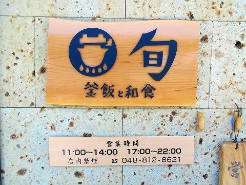 東武スカイツリーライン一ノ割駅近くの埼玉県春日部市一ノ割1丁目にある釜飯と和食旬の外観