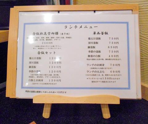 埼玉県春日部市一ノ割1丁目にある釜飯と和食旬のメニュー