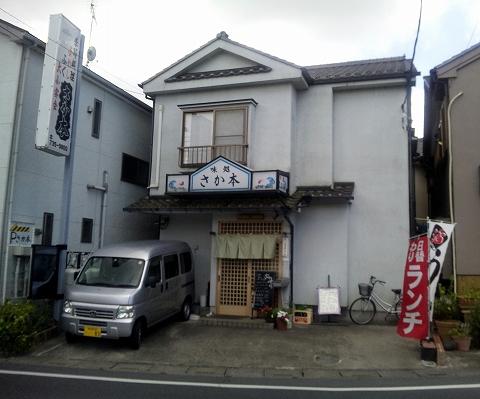 東武スカイツリーライン武里駅近くの埼玉県春日部市大場にある割烹小料理さか本の外観