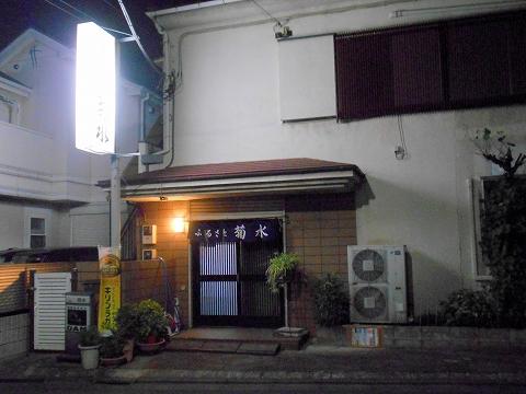 都営大江戸線の光が丘駅近くの東京都練馬区高松6丁目にある居酒屋ふるさと菊水の外観