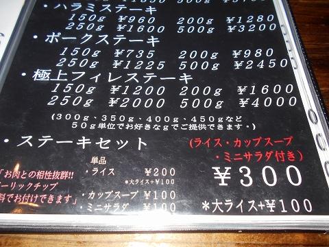 都営大江戸線西武池袋線西武豊島線の練馬駅近くの東京都練馬区豊玉北5丁目にあるステーキ店ガブニックSTEAKHouseのメニューの一部