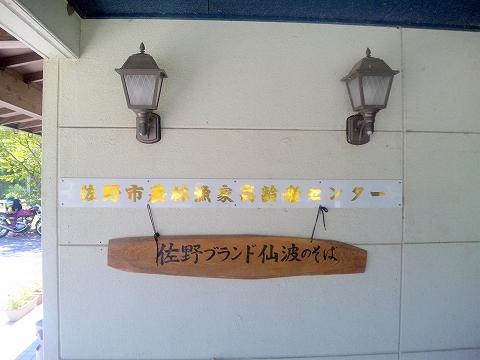 東武佐野線の葛生駅近くの栃木県佐野市仙波町にある蕎麦のお店仙波そば加工販売部会の外観